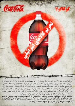 تحریم کالاهای اسرائیلی | کوکاکولا