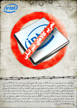 تحریم کالاهای اسرائیلی | اینتل